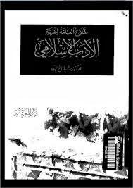كتاب الملامح العامة لنظرية الادب الاسلامى