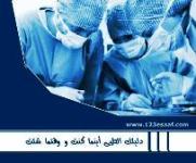 الدليل الطبي - The medical evidence