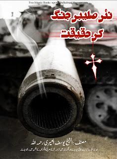 Nayee Saleebi Jung Ki Haqeeqat
