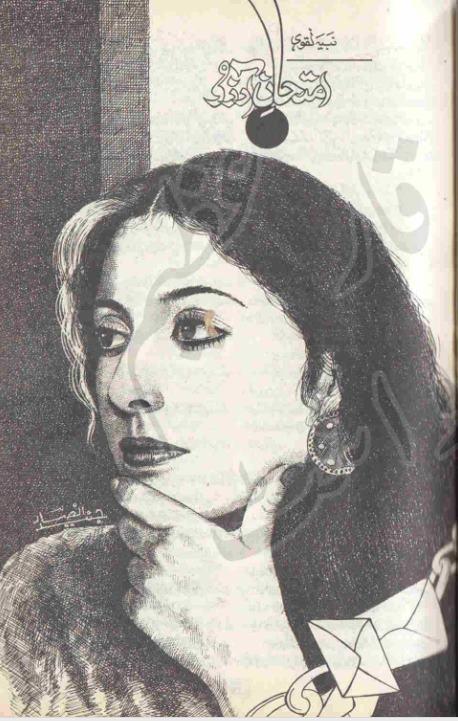 Imtehan e aarzoo by Nabiya Naqvi2B28129 - Imtehan e aarzoo novel by Nabiya Naqvi