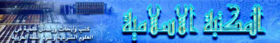 المكتبة الإسلامية المصورة