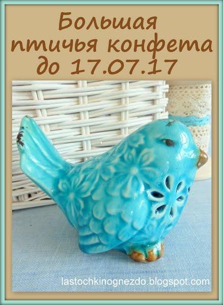 Большая птичья конфетка от Татьяны-Ласточки