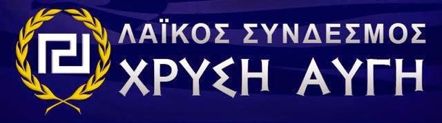 Ανακοίνωση Χρυσής Αυγής για νέο Μνημόνιο και ομιλία Τσίπρα στην Λευκωσία
