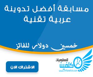 مسابقة أفضل تدوينة عربية تقنية على كلفين للمعلوميات