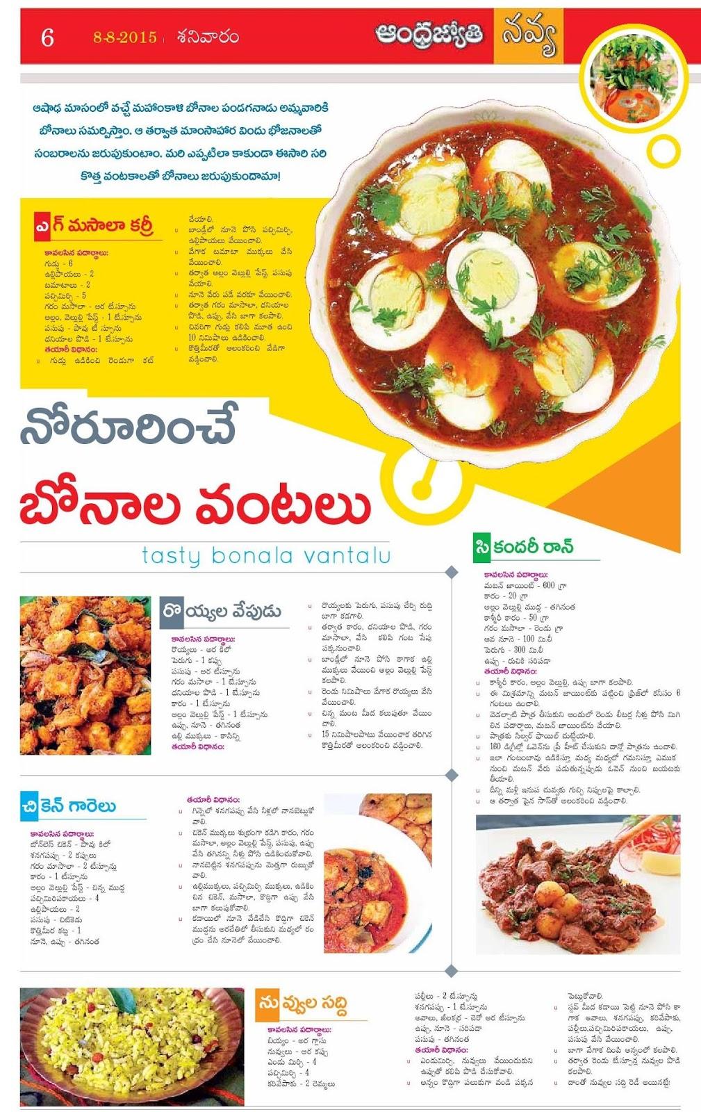 Telugu recipes andhrarecipes makingtipskitchentips recipestips andhrarecipes makingtipskitchentips recipestips andhra vantalu curries making collection 10 in telugu forumfinder Images