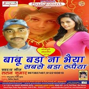Babu Bara Na Bhaiya Sabse Bara Rupiya