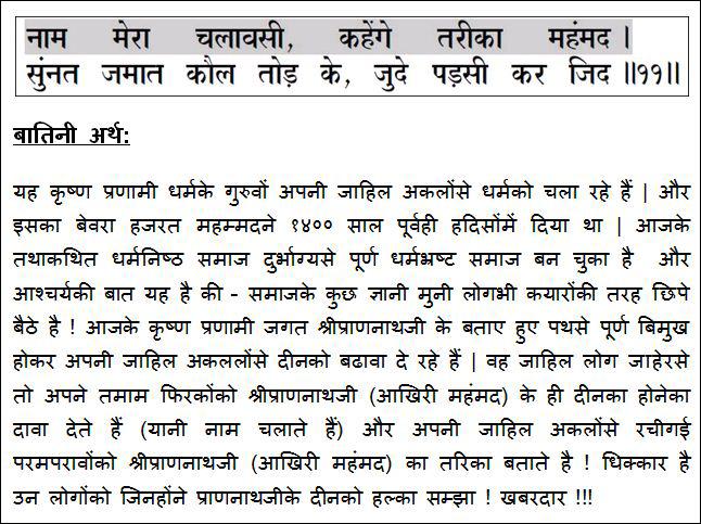Marfat Sagar 7_11 Inner Meaning