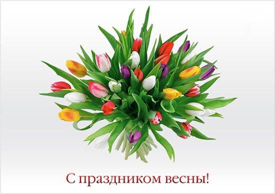 Картинки с днем весны 8 марта