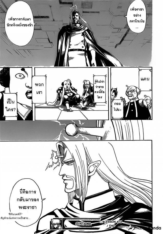 Gintama ตอนที่ 613 TH แปลไทย
