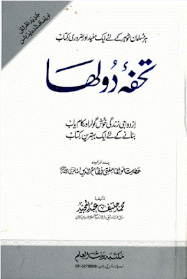 Tohfa -e- Dulha Pdf