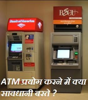 ATM का प्रयोग कैसे करे और क्या सावधानी बरते ,  How to Use ATM Machine and Precaution , एटीएम मशीन क्या है, ATM कैसे काम करता है, ATM में ध्यान देने योग्य बातें,