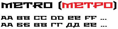 скачать бесплатный и красивый шрифт Metro (Метро)