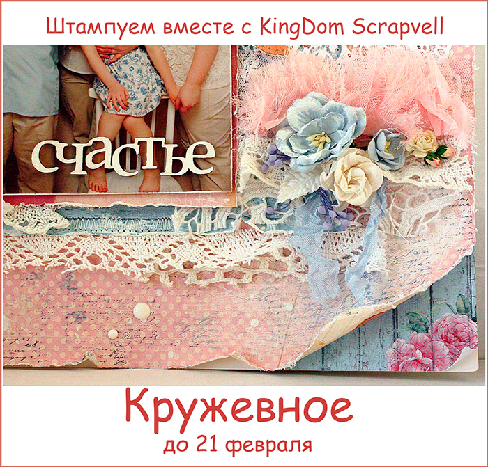 http://scrapvell.blogspot.de/2015/01/magic-of-stamp-31-kingdom-scrapvell.html