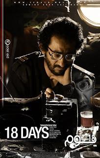 فيلم 18 يوم