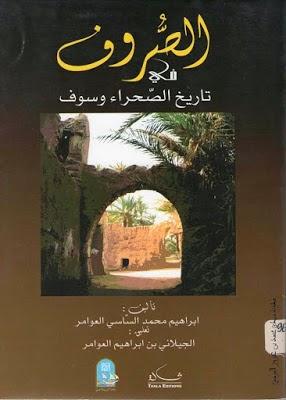 الصروف في تاريخ الصحراء وسوف لـ إبراهيم محمد الساسي العوامر