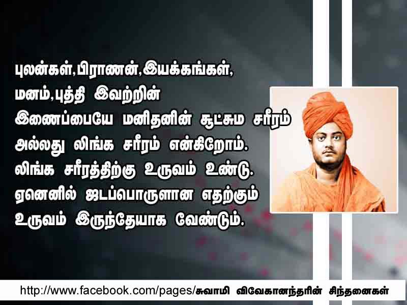 இந்துமதம் Swami Vivekananda Tamil Ponmozhigal