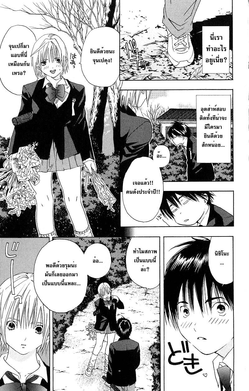 อ่านการ์ตูน Ichigo100 18 ภาพที่ 11