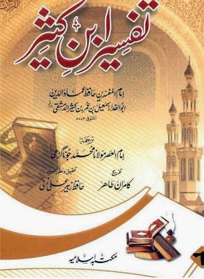 Tafseer-Ibne-Kaseer-With-Urdu-Translation-Complete-CD-image