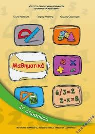 http://ebooks.edu.gr/modules/ebook/show.php/DSDIM101/467/3098,12454/