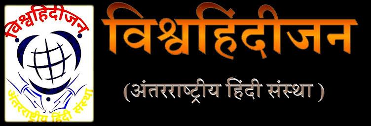 Vishwahindijan/विश्वहिंदीजन