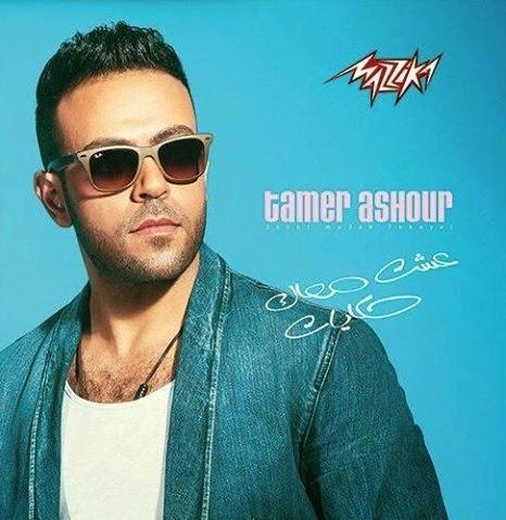 Tamer Ashour-Esht Maak Hekayat 2014