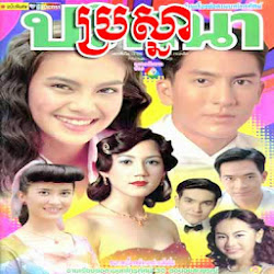 [ Movies ] Pra Sna - Khmer Movies, Thai - Khmer, Series Movies