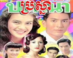 [ Movies ] Pra Sna - Khmer Movies, Thai - Khmer, Series Movies