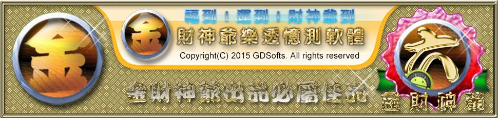 六合彩4數2星黃金立柱終極版路組合APP【試用版】