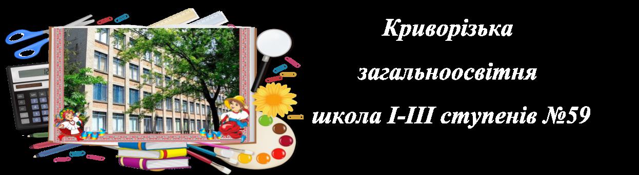 Криворізька загальноосвітня школа І-ІІІ ступенів № 59