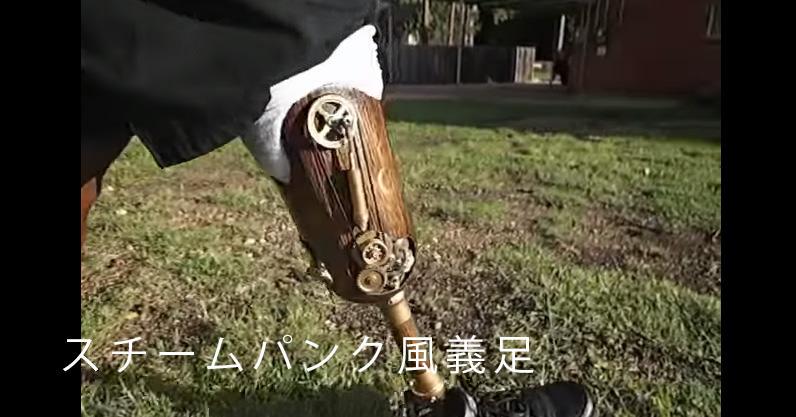 スチームパンクなギミックが付いた義足がかっこいい!