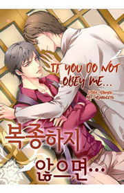 If You Do Not Obey Me Manga