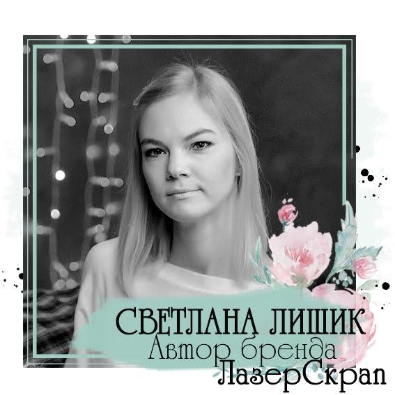 Светлана Лишик