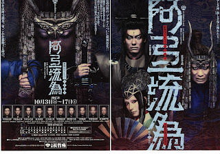 http://www.kabuki-bito.jp/theaters/osaka/2015/10/post_43.html
