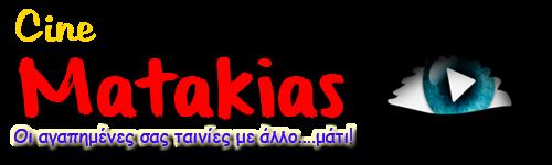CineMatakias | Online ταινίες και σειρές, εντελώς δωρεάν
