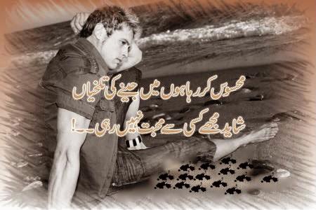 Talkhian Sad SMS Shayari In Urdu
