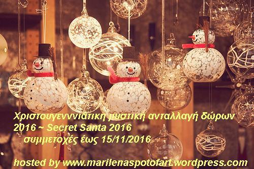 Χριστουγεννιάτικη μυστική ανταλλαγή δώρων 2016