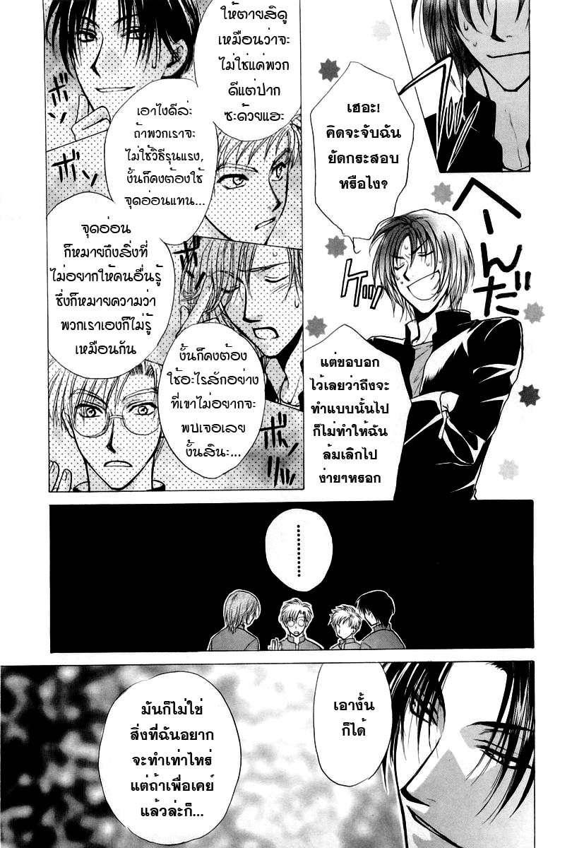 อ่านการ์ตูน Kakumei no Hi 4 ภาพที่ 18