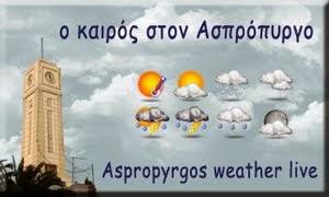 ΜΕΤΕΩΡΟΛΟΓΙΚΟΣ ΣΤΑΘΜΟΣ ΑΣΠΡΟΠΥΡΓΟΥ
