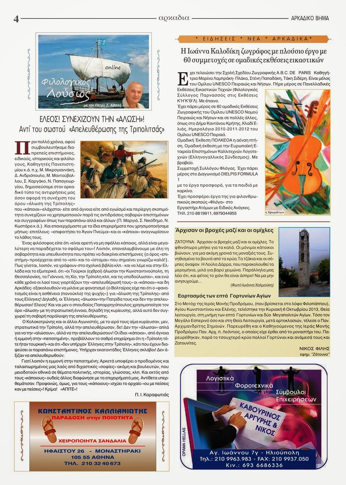 Eπιμέλεια σελίδας: Πέτρος Αϊβαλής