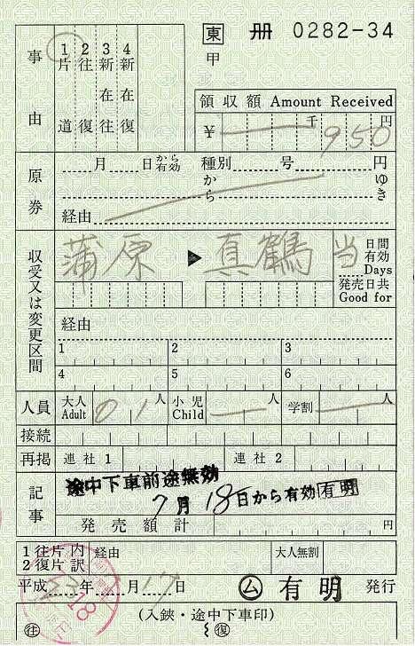 JR東日本 出札補充券 有明駅