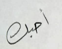 http://kalimathob.blogspot.com/2013/05/kalimat-hob_12.html