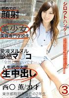 Amateur Hunter 3 – Kaoru Nishino[CHS-003]
