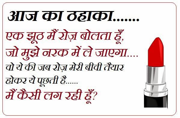 Very Funny Hindi Jokes Hidni For Facebook Status