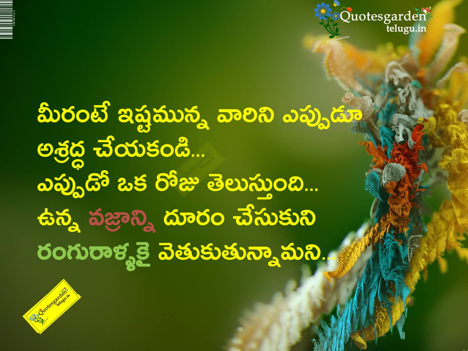 Best Telugu Love Quotes Heart Touching Love Quotes In Telugu