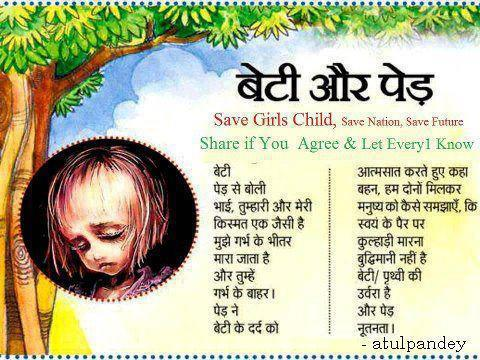 Save girl child , Save world, Mother's love,girls are examples of sacrifice