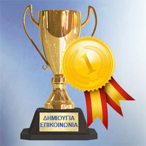 Τα Βραβεία μας