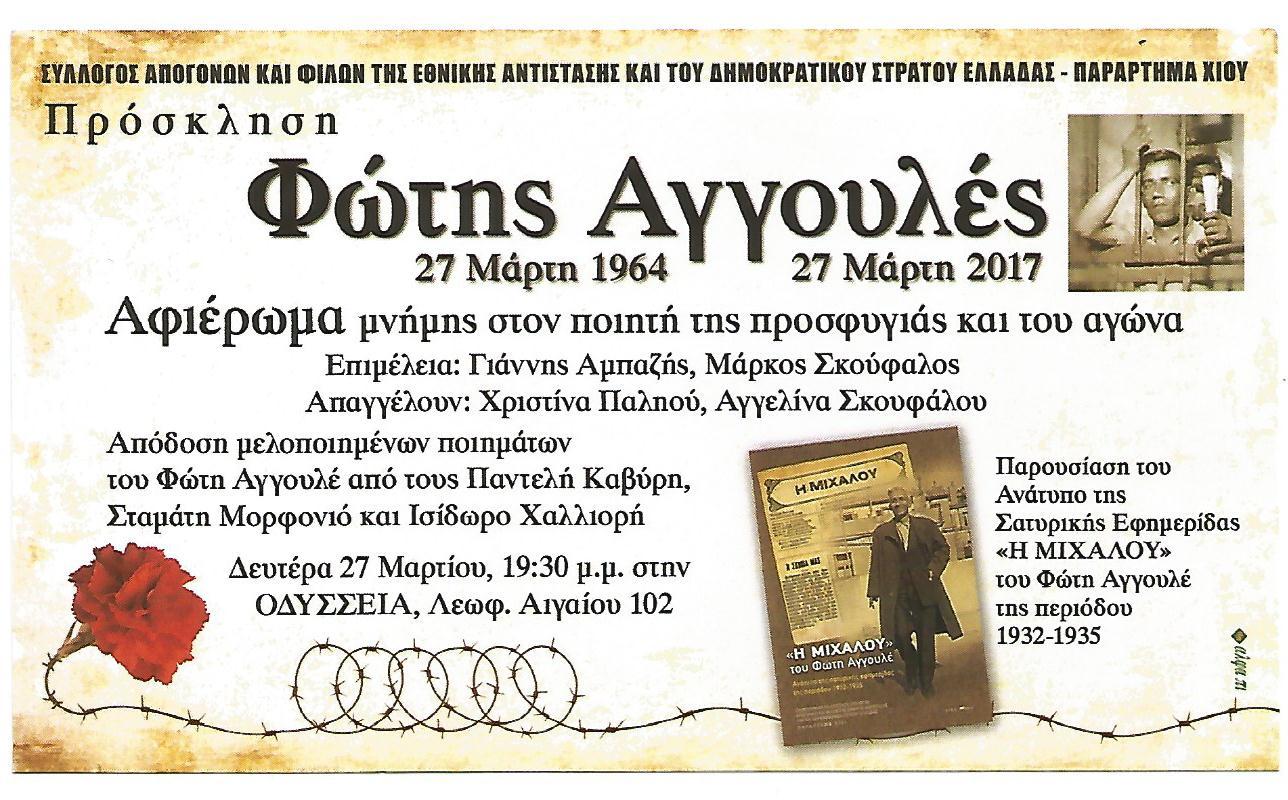 Εκδήλωση ΠΕΑΕΑ-ΔΣΕ (Παράρτημα Χίου)