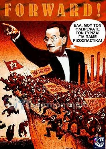 Οι Λαφαζανίστας που ξέρουν τι έρχεται και τι τους έστησε ο Τσίπρας και ο Βαρουφάκης, ρίχνουν προοδευτικές βολές προς γνώση και συμμόρφωση!