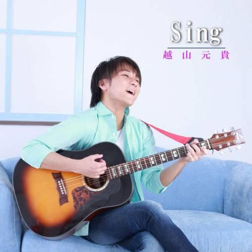 [Album] 越山元貴 – Sing (2015.12.01/MP3/RAR)