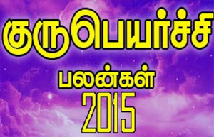 Guru Peyarchi palangal 2015 – By Dindigul P.Chinnaraj Astrologer INDIA
